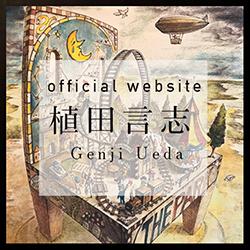 画家 植田言志 公式サイト/つくば市絵画教室