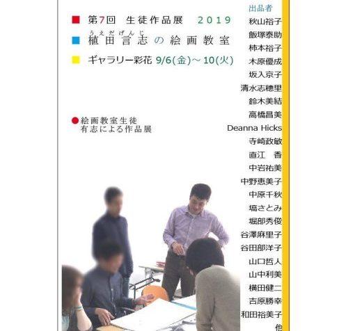 ~植田言志の絵画教室~ 2019 第7回・生徒作品展