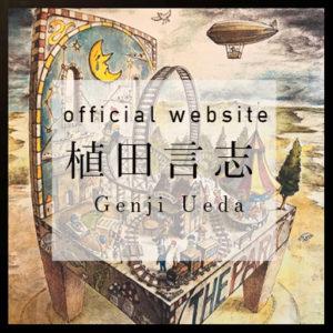 画家 植田言志の公式サイト
